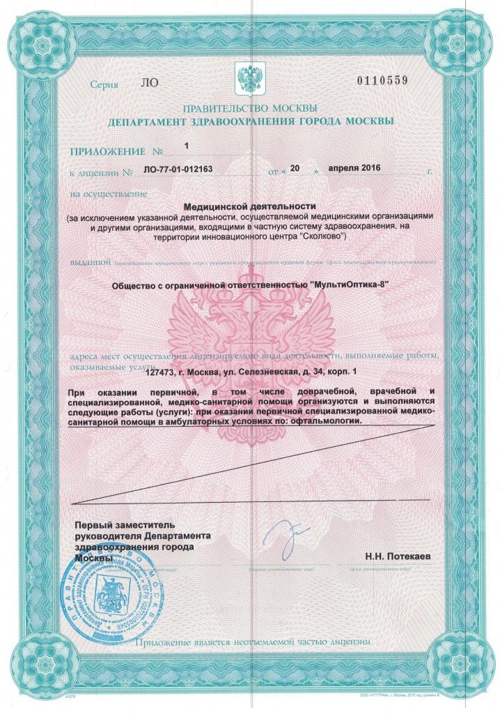 лицензия на мед.деятельность